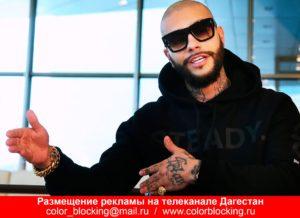 Реклама на телеканале Дагестан прайм-тайм