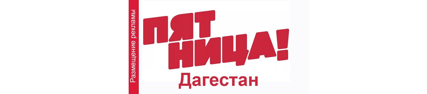 Реклама на телевидении в Дагестане Пятница