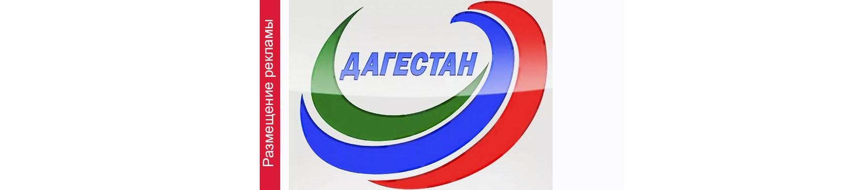 Реклама на телевидении в Дагестане ргвк дагестан