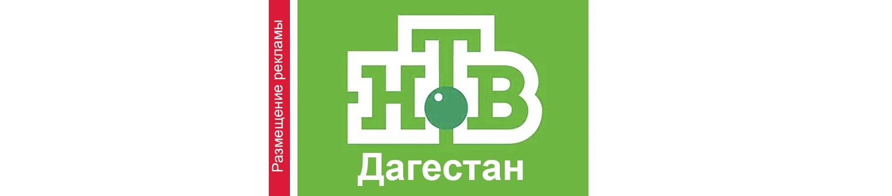 Реклама на телевидении в Дагестане нтв
