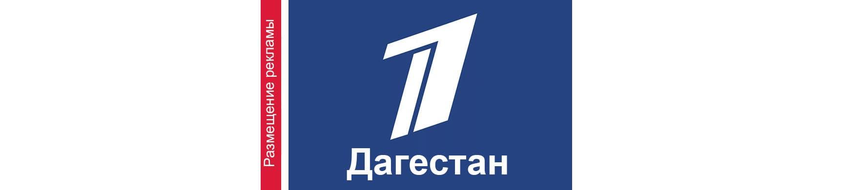 Реклама на телевидении в Дагестане Первый