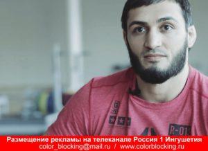 Реклама на телеканале Россия 1 Ингушетия Назрань