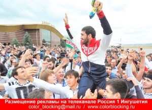 Реклама на телеканале Россия 1 Ингушетия Республика Ингушетия