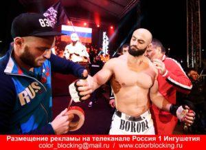 Реклама на телеканале Россия 1 Ингушетия медиа планирование