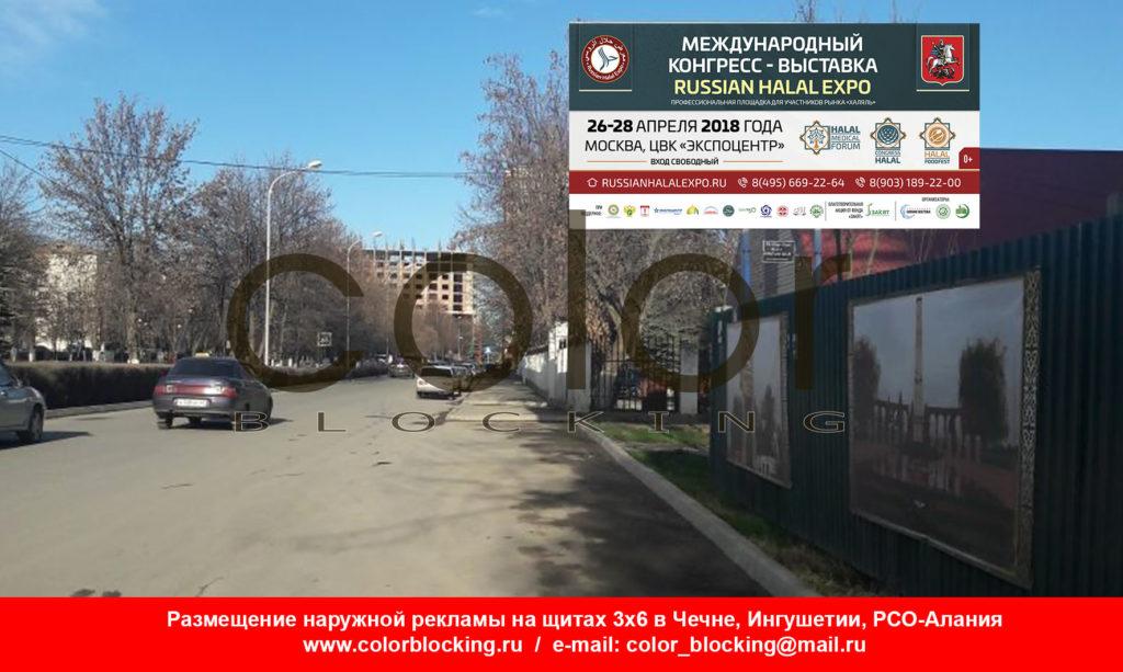 Реклама на билбордах в Ингушетии Russian Halal Expo Базоркина