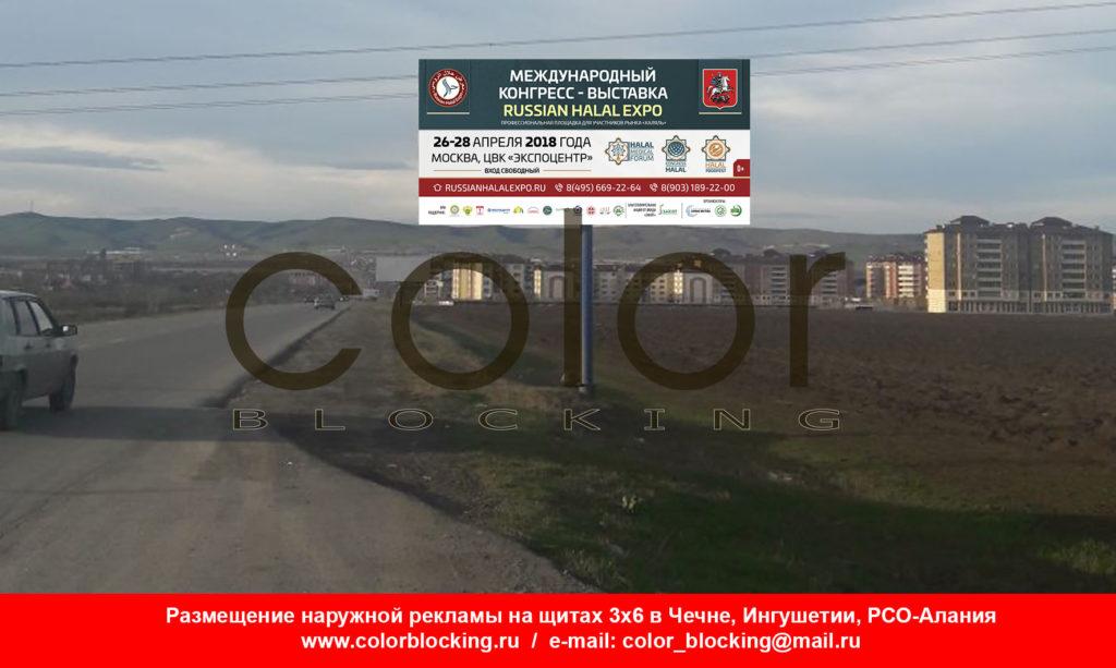 Реклама на билбордах в Ингушетии Russian Halal Expo Карабулак