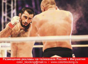 Реклама на телеканале Россия 1 Ингушетия медиаплан