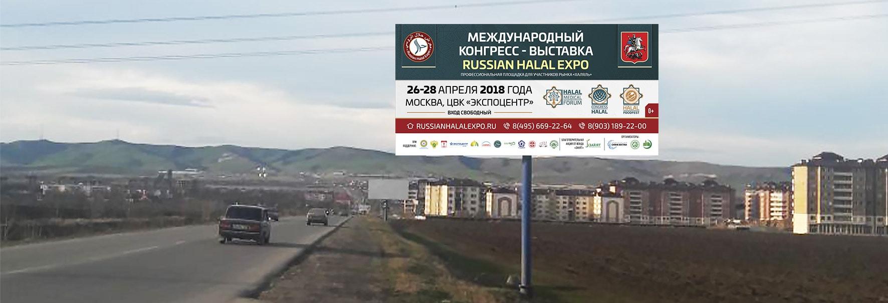 Реклама на билбордах в Ингушетии Russian Halal Expo Назрань