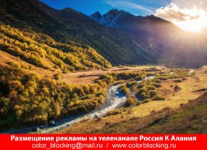 Реклама на телеканале Россия К Алания РСО-Алания
