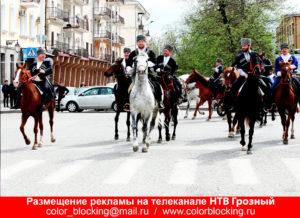 Реклама на телеканале НТВ Грозный Чеченская Республика
