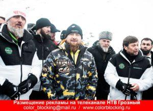 Реклама на телеканале НТВ Грозный адрес