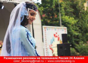 Реклама на телеканале Россия 24 Алания видеоролик