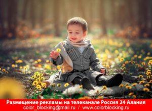 Реклама на телеканале Россия 24 Алания видеореклама