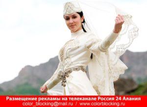 Реклама на телеканале Россия 24 Алания видео