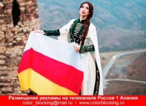 Реклама на телеканале Россия 1 Алания РСО-Алания