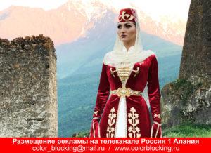 Реклама на телеканале Россия 1 Алания контакты