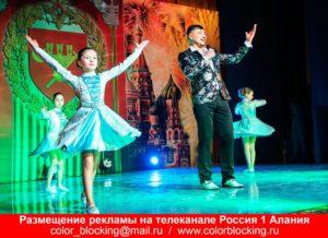 Реклама на телеканале Россия 1 Алания телефон