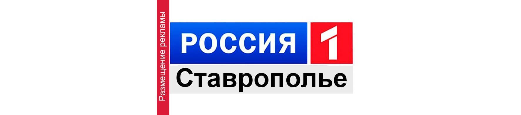 Реклама на телевидении в Ставропольском крае россия 1