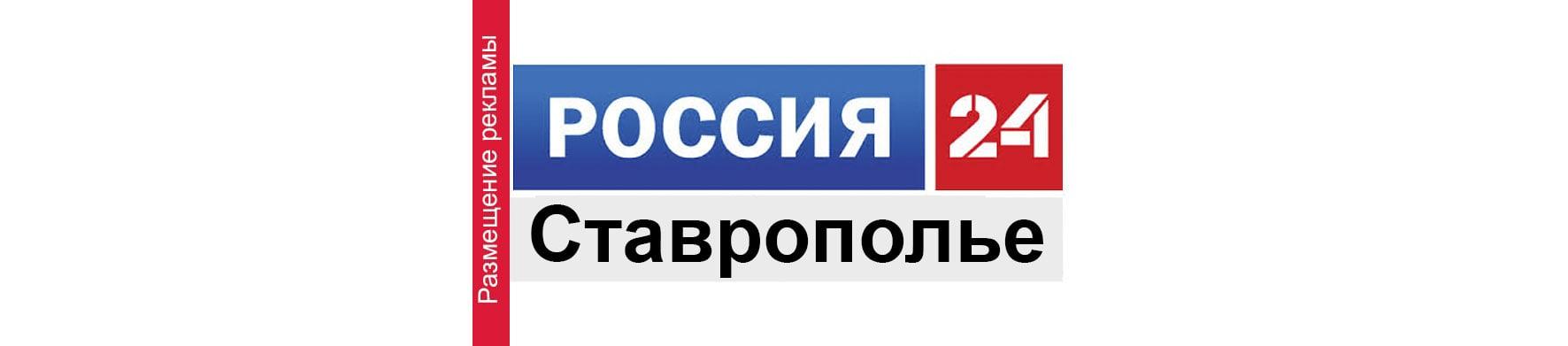 Реклама на телевидении в Ставропольском крае россия 24