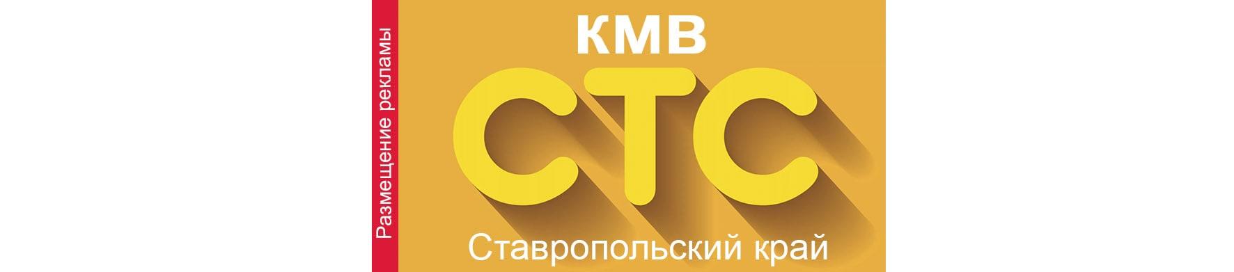 Реклама на телевидении в Ставропольском крае СТС