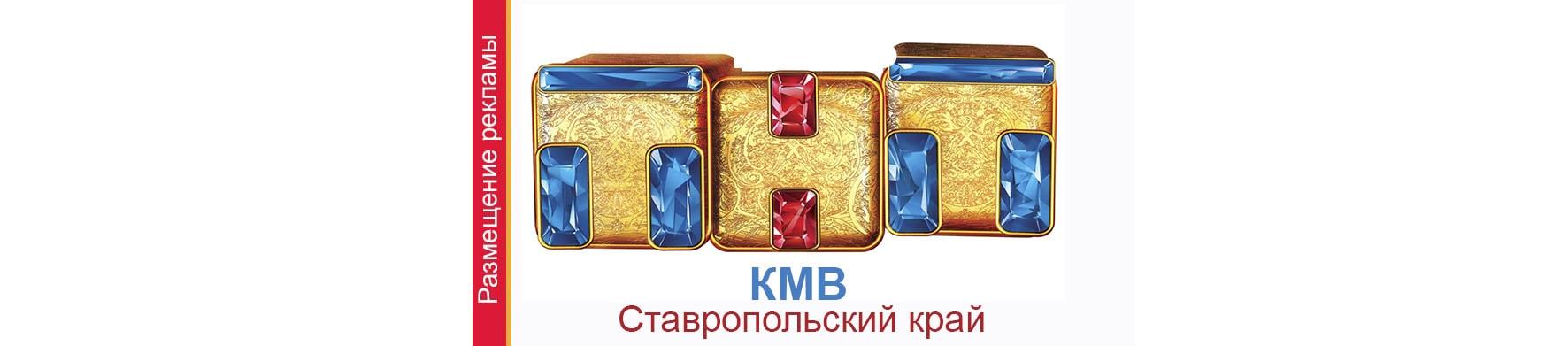 Реклама на телевидении в Ставропольском крае ТНТ КМВ