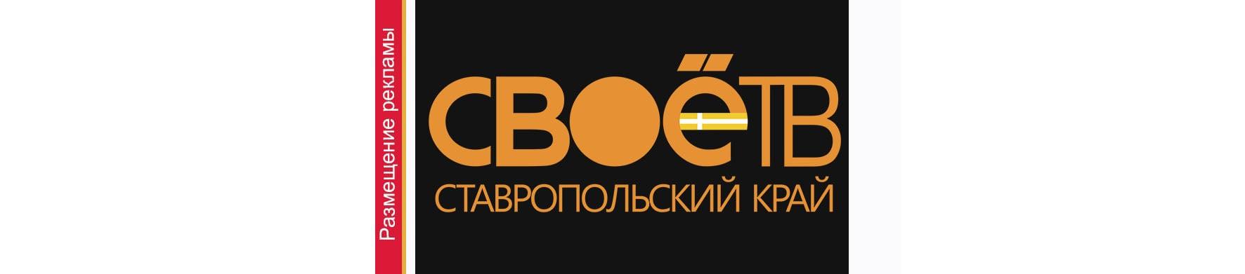 Реклама на телевидении в Ставропольском крае свое ТВ
