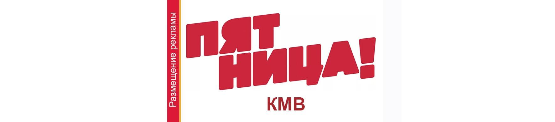 Реклама на телевидении в Ставропольском крае Пятница КМВ