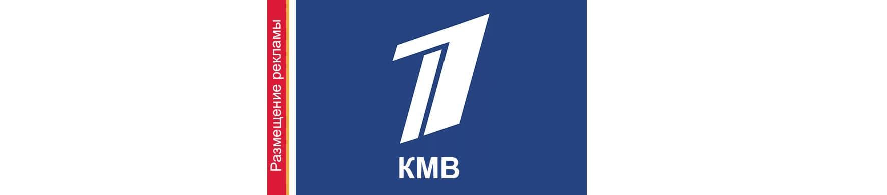 Реклама на телевидении в Ставропольском крае первый кмв
