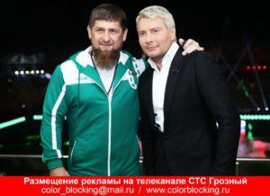 Реклама на телеканале СТС Грозный Чечня