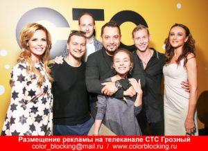 Реклама на телеканале СТС Грозный Чеченская Республика