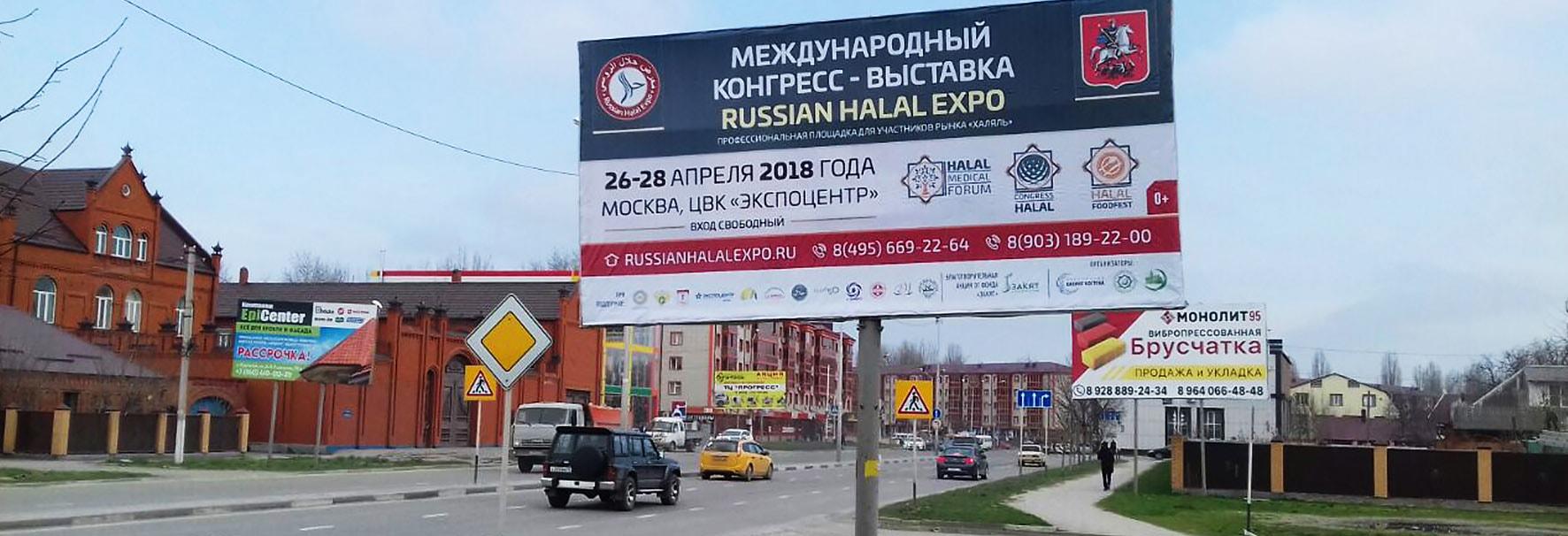 Реклама на билбордах в Грозном Russian Halal Expo