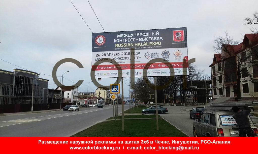 Реклама на билбордах в Грозном Russian Halal Expo размещение