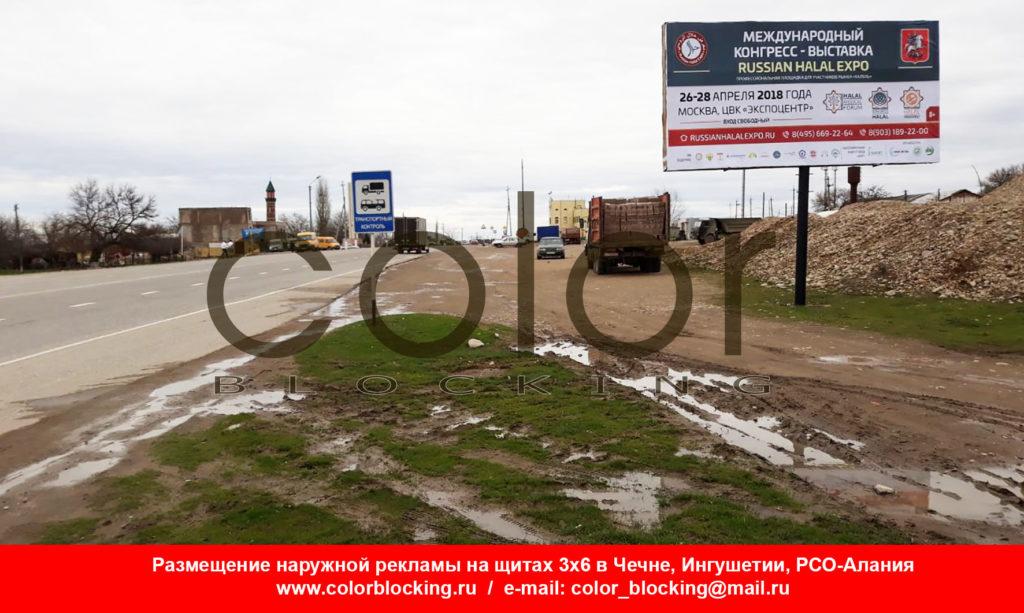 Реклама на билбордах в Грозном Russian Halal Expo чечня