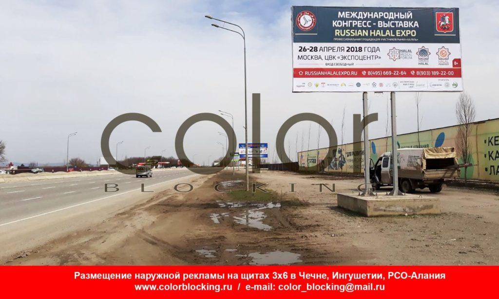 Реклама на билбордах в Грозном Russian Halal Expo Чеченская Республика