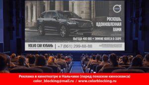 Реклама в кинотеатре в Нальчике размещение
