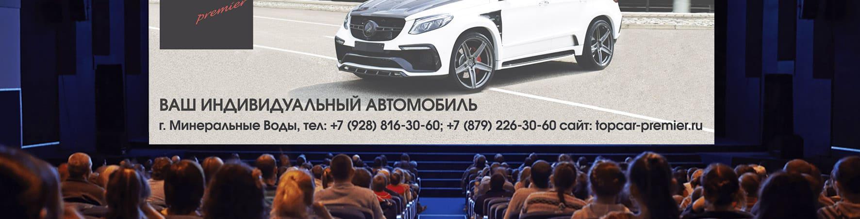 Реклама в кинотеатре в Нальчике контакты