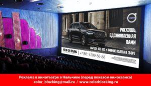 Реклама в кинотеатре в Нальчике Кабардино-Балкария