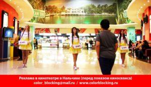 Реклама в кинотеатре в Нальчике восток