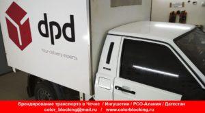 Брендирование корпоративного транспорта dpd контакты