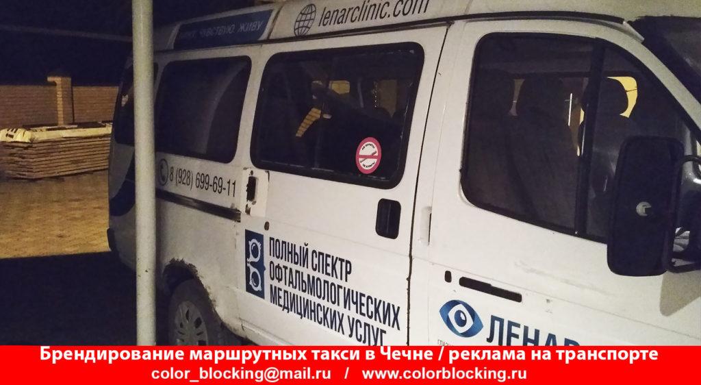 Брендирование маршрутного такси в Грозном Чечня