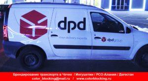 Брендирование корпоративного транспорта dpd стоимость