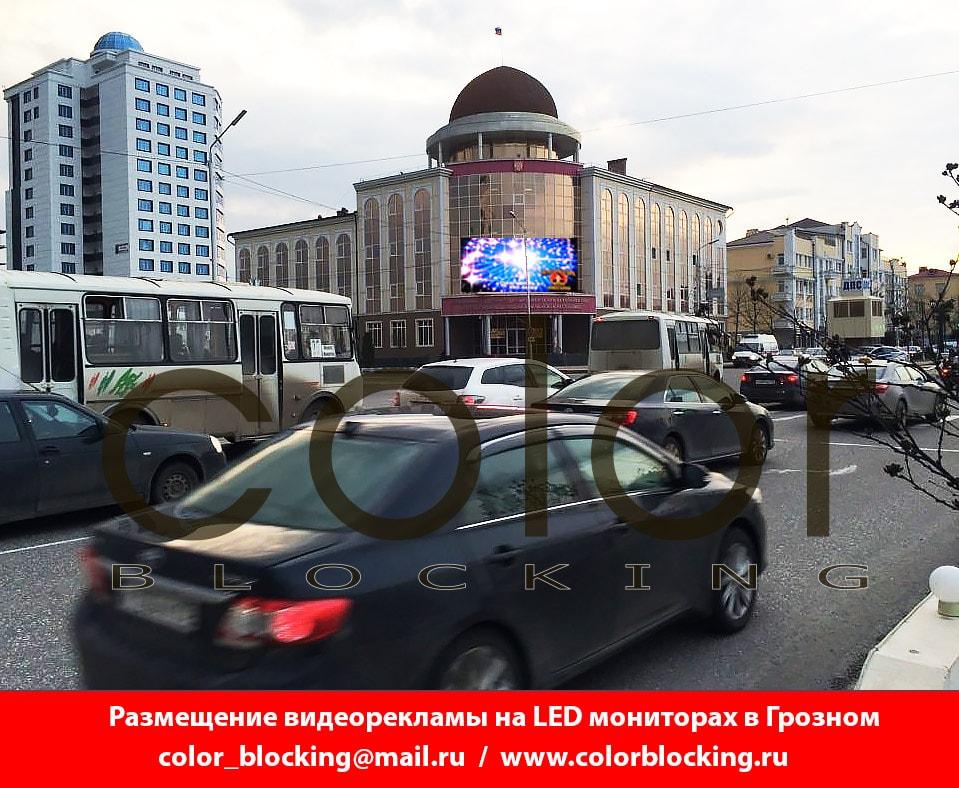 Размещение рекламы на светодиодных экранах в Грозном видеореклама