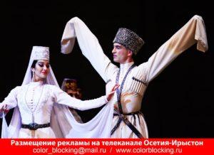 Реклама на телеканале Осетия-Ирыстон телефон