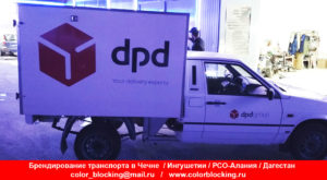 Брендирование корпоративного транспорта dpd Чечня