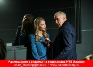Реклама на телеканале НТВ РСО-Алания заказать