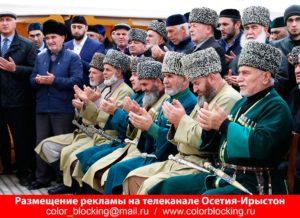 Реклама на телеканале Осетия-Ирыстон стоимость