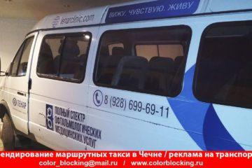 Брендирование маршрутного такси в Грозном заказать
