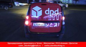 Брендирование корпоративного транспорта dpd Грозный