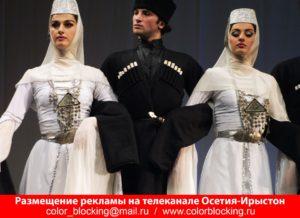 Реклама на телеканале Осетия-Ирыстон адрес