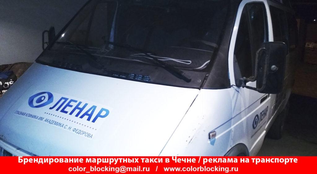 Брендирование маршрутного такси в Грозном газель